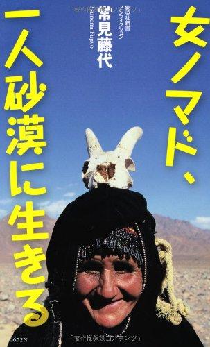 女ノマド、一人砂漠に生きる (集英社新書)