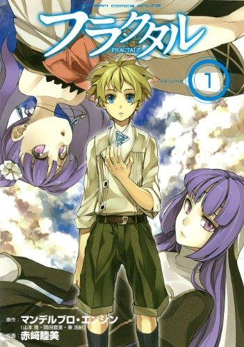 フラクタル(1) (ガンガンコミックスONLINE)