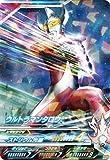 Ultraman Fusion Fight Capsule Hugo 6 / C6-013 Ultraman Taro R