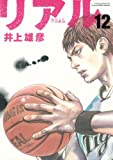 REAL Vol. 12 (In Japanese)