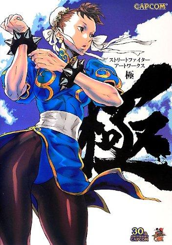 Image of Street Fighter ArtWorks Kiwami CAPCOM Official Book [JAPAN]