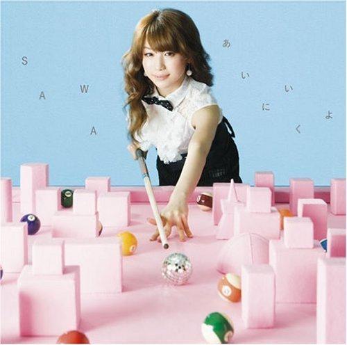 AI NI IKUYO(ltd.ed.) by SONY MUSIC ENTERTAINMENT JAPAN