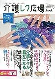 介護レク広場.book Vol.7 【6・7月レク】(おはよう21 2019年5月号別冊)