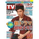 デジタルTVガイド 2020年 8月号