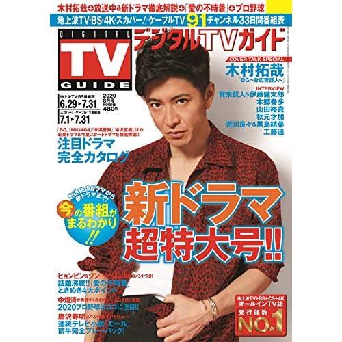 デジタルTVガイド 2020年 8月号 表紙画像