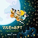 フジテレビ系ドラマ「マルモのおきて」オリジナル・サウンドトラック CD