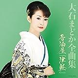 MADOKA OISHI ALL SONGS IZAKAYA TSUGARU