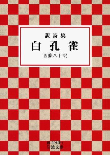 訳詩集 白孔雀 (岩波文庫)
