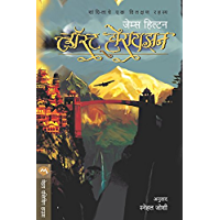 Not Without My Daughter Marathi Ebook