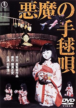 Amazon | 悪魔の手毬唄[東宝DVD...
