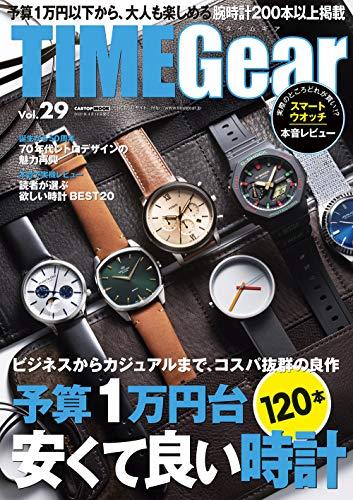 TIME Gear 最新号 表紙画像