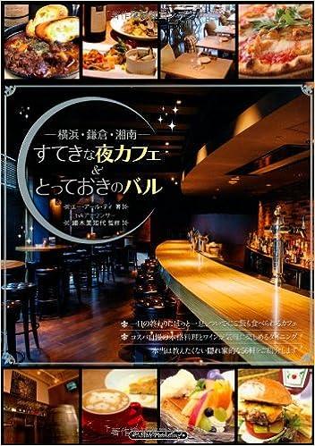 横浜・鎌倉・湘南すてきな夜カフェ&とっておきのバル