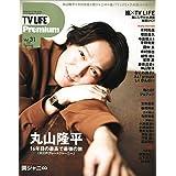 TV LIFE Premium Vol.31