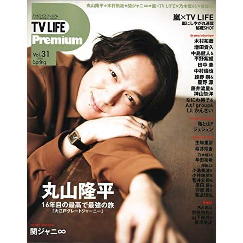TV LIFE Premium Vol.31 表紙画像