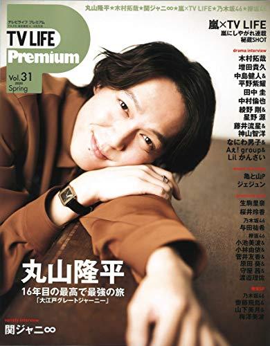 TV LIFE Premium 最新号 表紙画像