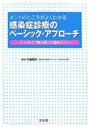 Download Honto no tokoro ga yoku wakaru kansenshō shinryō no bēshikku apurōchi : Q A keishiki de tokiakasu rinshō no kotsu PDF