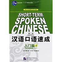 汉语口语速成入门篇上(第2版)