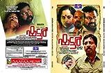 Shutter Malayalam Movie DVD