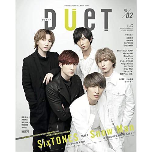 duet 2020年2月号 表紙画像