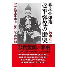 bakumatu aizuhan matsudairakatamori no doukoku: hoppou ryoudo wo mamotta otokotati (bensei shinsyo) (Japanese Edition)