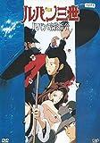 Lupin III Lupin Assassin Directive [Rental Fall]