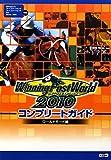 ウイニングポストワールド 2010 コンプリートガイド ワールドモード編