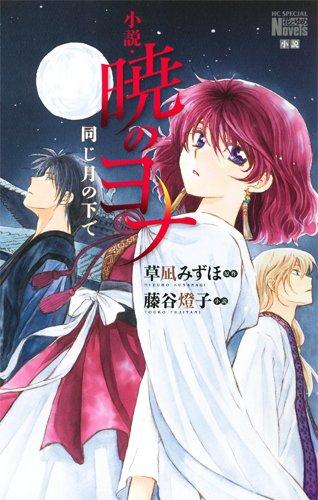 小説・暁のヨナ 同じ月の下で (花とゆめCOMICSスペシャル花とゆめノベルズ)