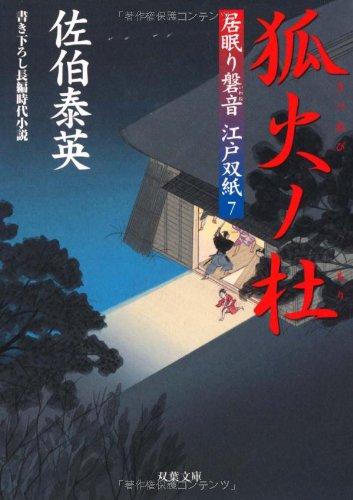 狐火ノ杜 ─ 居眠り磐音江戸双紙 7 (双葉文庫)