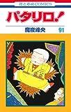 パタリロ! 91 (花とゆめCOMICS)