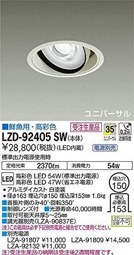 DAIKO LEDユニバーサルダウンライト (LED内蔵) 電源別売 鮮魚用高彩色 埋込穴Φ150 LZD92405SW ※受注生産品 B07K2S7MQG