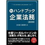 実務がわかるハンドブック企業法務[改訂版]