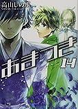 Amatsuki #14 [Japanese Edition] (ID Comics ZERO-SUM Comics)