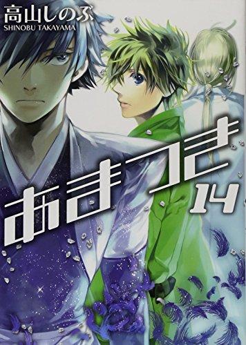 あまつき (14) (IDコミックス ZERO-SUMコミックス)