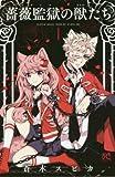 薔薇監獄の獣たち(1)(プリンセス・コミックス)