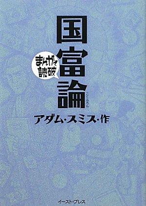 国富論 (まんがで読破 97)