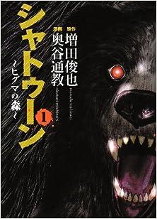 [増田俊成] シャトゥーン~ヒグマの森~ 第01巻