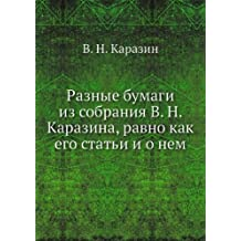 Raznye bumagi iz sobraniya V. N. Karazina, ravno kak ego stati i o nem (in Russian language)