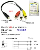 カモン 【COMON製】3.5mmステレオ(4極:メス)←→RCA(黄/赤/白オス)/0.3m【435F-RM3】
