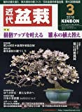 月刊近代盆栽 2018年 03 月号 [雑誌]