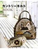 カントリーキルトBOOK (レッスンシリーズ)