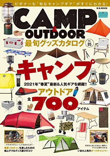 CAMP & OUTDOOR 最新号 表紙画像