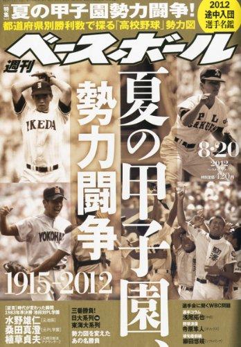 週刊 ベースボール 2012年 8/20号 [雑誌]