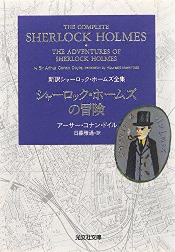 シャーロック・ホームズの冒険―新訳シャーロック・ホームズ全集 (光文社文庫)