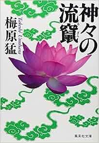 longshan of gods shueisha bunko 1985 isbn 4087490645
