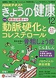 NHKきょうの健康 2019年 12 月号 [雑誌]