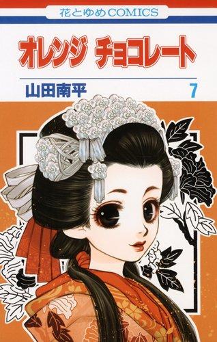 オレンジ チョコレート 7 (花とゆめCOMICS)