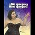 ¡No quepo, no quepo! (Spanish Edition)