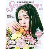 Seventeen 2020年11月号 増刊