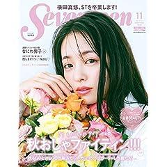 セブンティーン 増刊 表紙画像