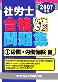 社労士合格必修問題集〈1〉労働・労働保険編